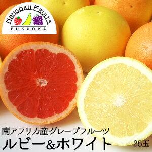 【送料無料】 南アフリカ産 グレープフルーツ ルビー&ホワイト25〜27玉(1玉当たり約250g)