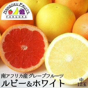 送料無料 南アフリカ産グレープフルーツルビー&ホワイト中玉12玉(1玉当たり約300g)グレープフルーツ アフリカ ジューシー 果肉 果汁 輸入 輸入柑橘 輸入フルーツ 柑橘 南国フルーツ 暑い