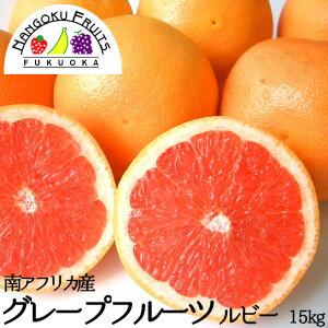【送料無料】南アフリカ産 グレープフルーツ・ルビー 50玉(約15kg)