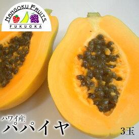 【送料無料】ハワイ産 パパイヤ 3玉