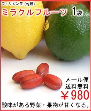 ミラクルフルーツ1袋(5粒入)送料無料¥1,200メール便