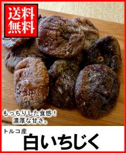 ドライフルーツ白いちじく800g 送料無料メール便¥2,530