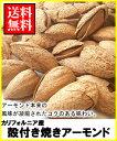 カリフォルニア産殻付き焼きアーモンド600gゆうパックメール便送料無料¥2,160