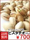 カリフォルニア産ピスタチオ150gゆうパックメール便送料無料¥700