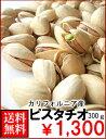 カリフォルニア産ピスタチオ300gゆうパックメール便送料無料¥1,300