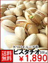 カリフォルニア産ピスタチオ500gゆうパックメール便送料無料¥1,890