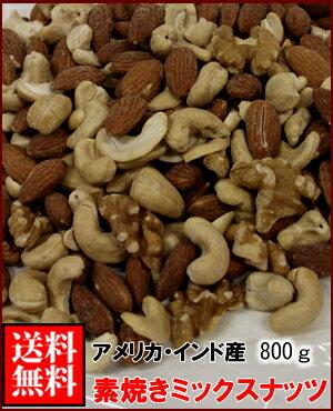 ドライフルーツ素焼きミックスナッツ800g送料無料メール便¥2,480