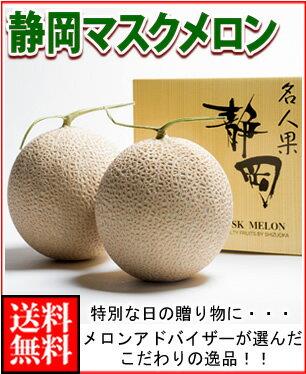 お中元ギフト対応可静岡マスクメロン2玉木箱送料無料¥11,880
