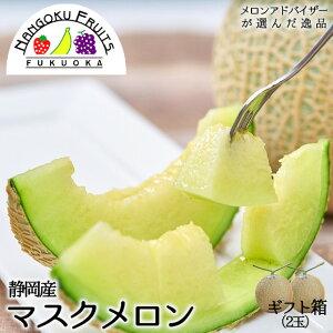 【数量限定】静岡産 マスクメロン 2玉 (1kgx2玉)ギフト箱
