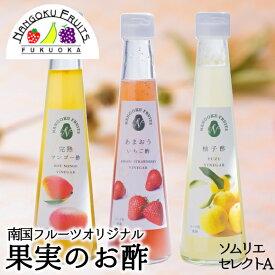 【送料無料】果実の「お酢」 ソムリエセレクトA