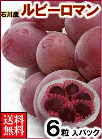 石川県産最高級の葡萄ルビーロマン6粒パック