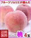 フルーツソムリエが選んだ桃4玉送料無料¥2,780 ランキングお取り寄せ