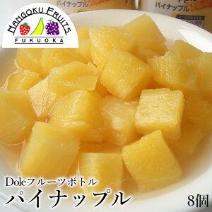 【送料無料】ドール・フルーツボトル スウィーティオパイナップル 8個