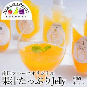 果汁たっぷりJelly(柑橘セット)