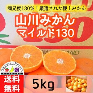 福岡産みかん山川マイルド130(5kg箱)送料無料¥4,980