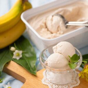 『バナナ濃厚ジェラート』フルーツソムリエが作った濃厚ジェラートこだわりアイス