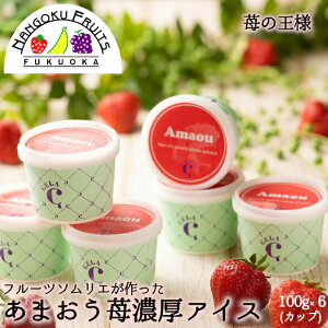 【送料無料】あまおう苺濃厚アイス6個入り ギフト箱