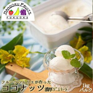 『ココナッツ濃厚ジェラート』フルーツソムリエが作った濃厚こだわりアイス