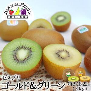 【送料無料】ゼスプリ・キウイフルーツ サンゴールド&グリーン 特大約3kg箱(18-22玉)