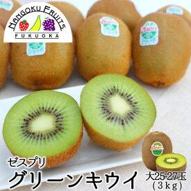 【送料無料】ゼスプリ・グリーンキウイ大玉約3kg(25-27玉)