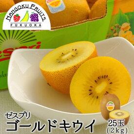 【送料無料】ゼスプリ・サンゴールドキウイ 2kg (25玉)