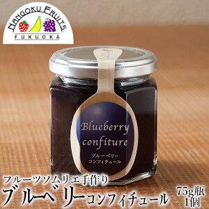 【送料無料】 『ブルーベリー』コンフィチュール 75g×1個