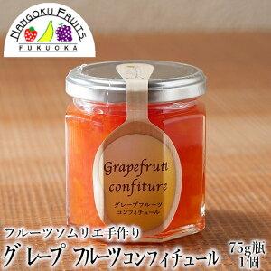 【送料無料】 『グレープフルーツ』コンフィチュール 75g×1個
