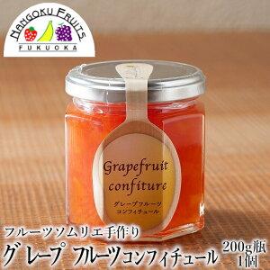 【送料無料】 『グレープフルーツ』コンフィチュール 200g×1個