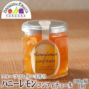 【送料無料】 『ハニーレモン』コンフィチュール 200g×1個