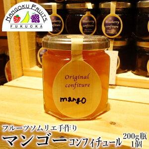 【送料無料】 『マンゴー』コンフィチュール 200g×1個
