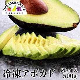 【送料無料】 冷凍 アボカド スライス 500g