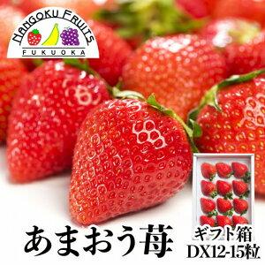 【送料無料】福岡産 あまおう苺 12-15粒ギフト箱
