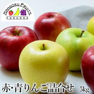 【送料無料】赤・青りんごの詰合せ5kg(18-20玉)