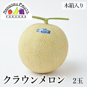 【送料無料】マスクメロンの最高級 静岡産 クラウンメロン 2玉(等級 山・木箱)