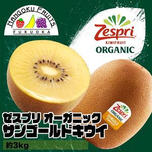 【送料無料】ゼスプリ オーガニック サンゴールドキウイ 約3kg
