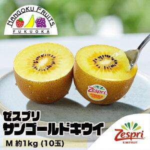 【送料無料】ゼスプリ・サンゴールドキウイ M約1kg (10玉)