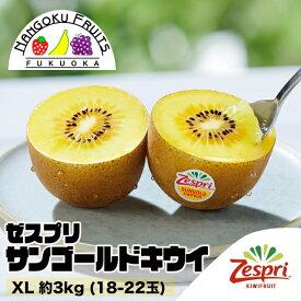 【送料無料】 ゼスプリ・サンゴールドキウイ XL 約3kg (18-22玉)