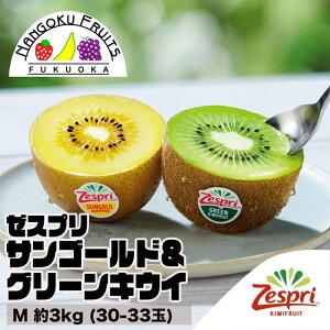 【送料無料】ゼスプリ・キウイフルーツ サンゴールド&グリーン M 約3kg (30-33玉)
