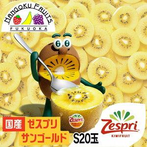 【送料無料】 国産 ゼスプリ サンゴールドキウイ S20玉