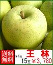 青森産 王林15玉