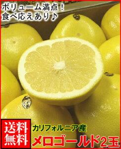 カリフォルニア産メロゴールド2玉1.5kg箱送料無料¥2,160