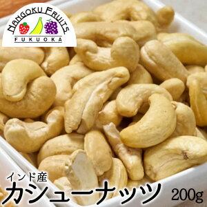 【送料無料】インド産 素焼きカシューナッツ200g