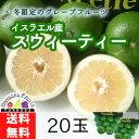 冬限定イスラエル産スウィーティー20玉送料無料¥3,530
