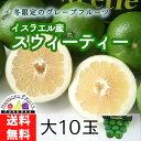 冬限定イスラエル産スウィーティ—大10玉送料無料¥3,030