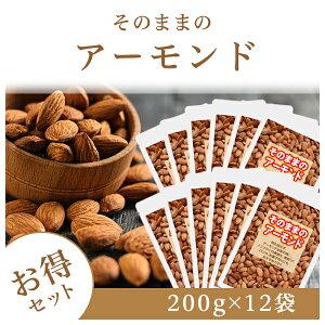 父の日30%OFF【送料無料】【お得セット】そのままのアーモンド≪200g×12袋≫ナッツ パン作り お菓子作り スイーツ作り