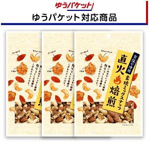 【ネコポス使用商品】素焼ミックスナッツ220g(2個入)