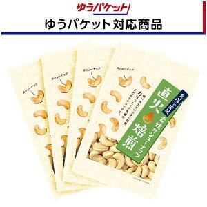 【ゆうパケット対象商品】素焼カシューナッツ90g(4個入)