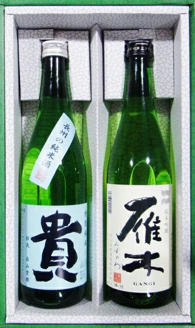 郷土のお酒セット NO49貴 特別純米60&雁木 純米吟醸 みずのわ【ギフト お歳暮 御歳暮】