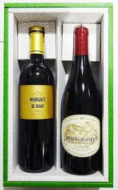 フランス赤ワインセット NO36マルゴー・ド・ブラーヌ 赤&ジュヴレ・シャンベルタン(ラ・ジブリオット)赤