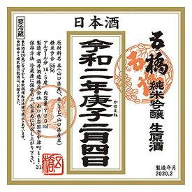 五橋 純米吟醸 生原酒 立春朝搾り 720ml[山口県]